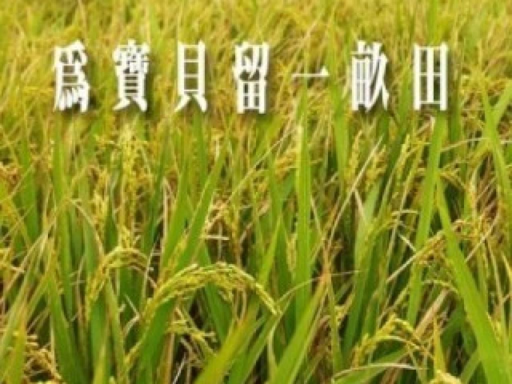 搶救大地,為寶貝留一畝田─永續農業特色農村推廣計畫