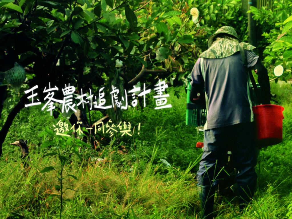 《玉峯農村追劇計畫》─ 用全心耕耘的驕傲水果,圓做了半輩子的平劇夢想