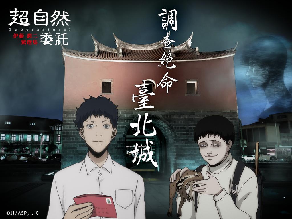 伊藤潤二推出偵探實境遊戲!《超自然委託—調查絕命臺北城!》