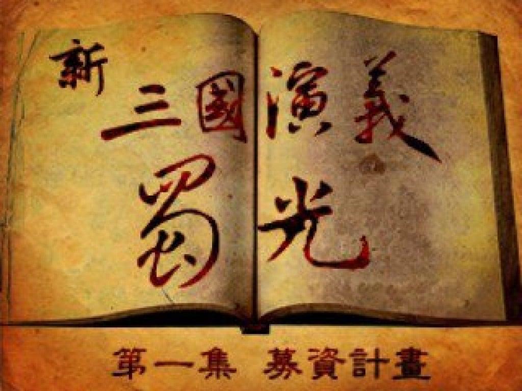 《新三國演義蜀光》 第一集 募款出版