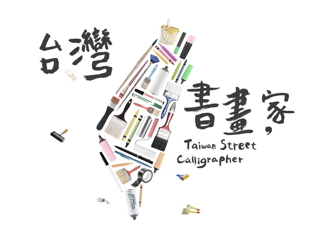台灣書畫,家|網站募資計畫