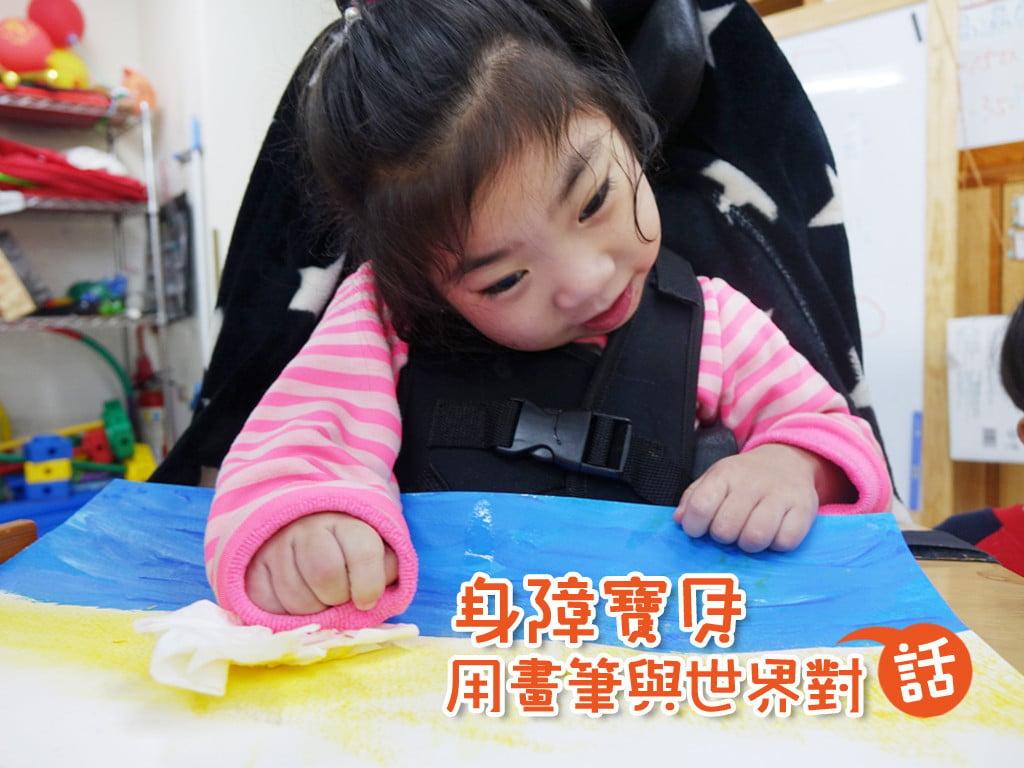 身障寶貝用畫筆與世界對話