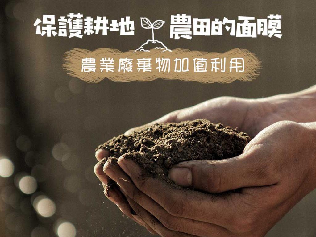 保護耕地!生物可分解農地膜 ∣農業廢棄物加值利用
