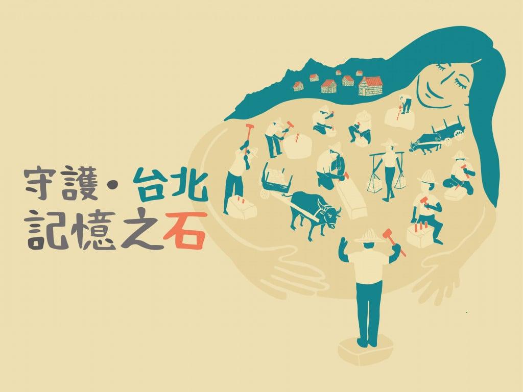 「守護.台北記憶之石」唭哩岸石銀行首部曲