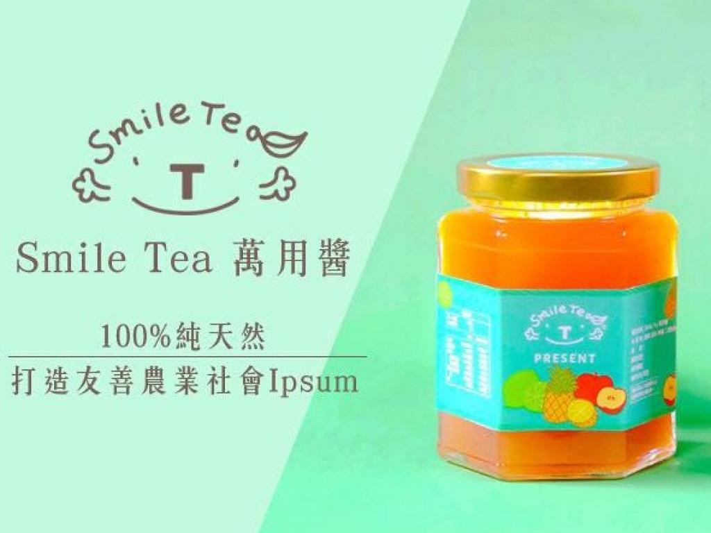 Smiletea 萬用醬/100%純天然手工熬煮/為台灣農業發聲