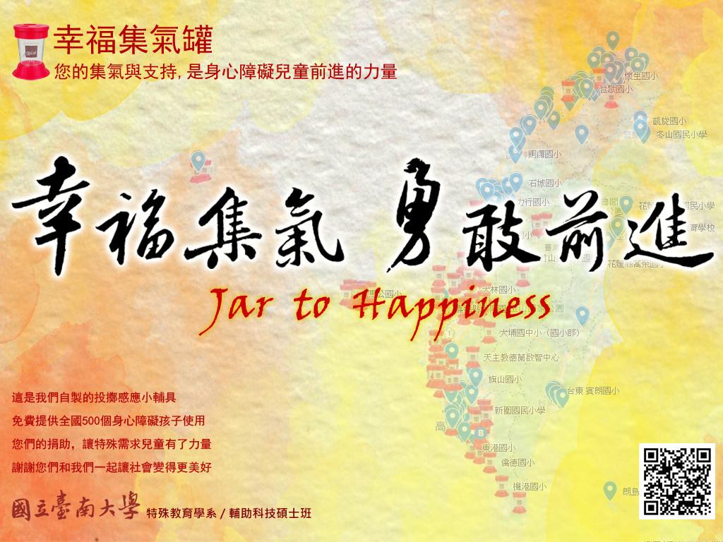 [幸福集氣,勇敢前進]_身心障礙孩子的幸福集氣罐