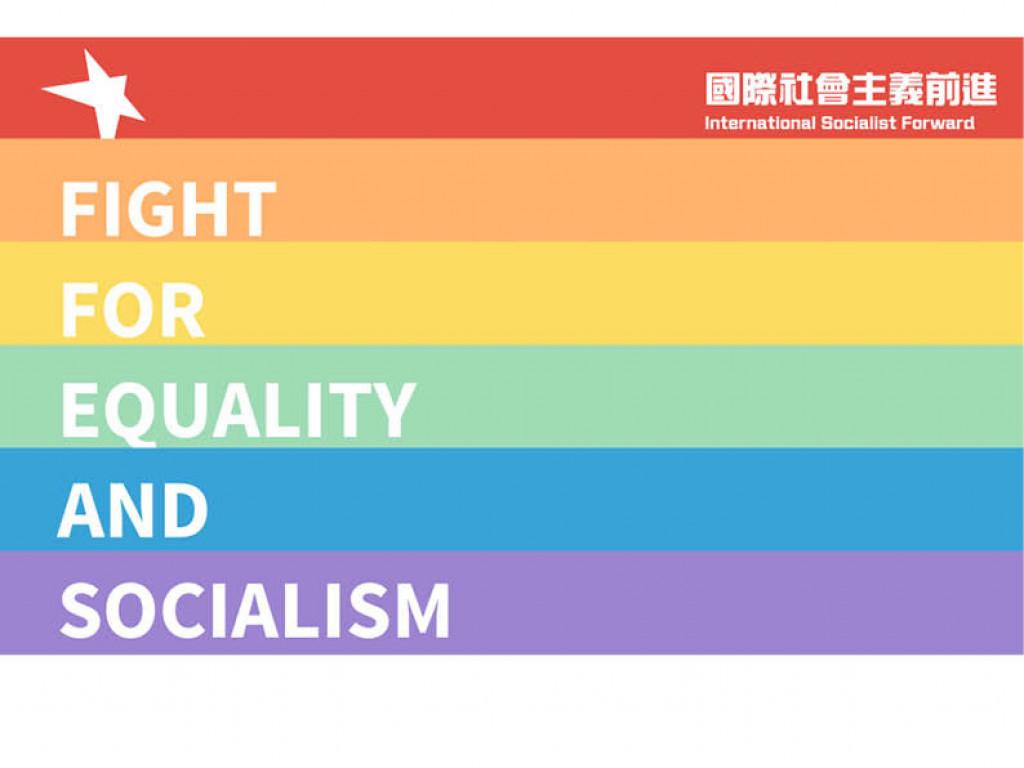 贊助支持國際社會主義前進成立組織辦公室