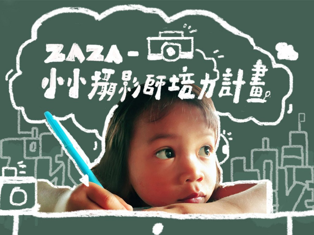 ZAZA柬埔寨教育培力計畫|給孩子一雙看見未來的眼睛