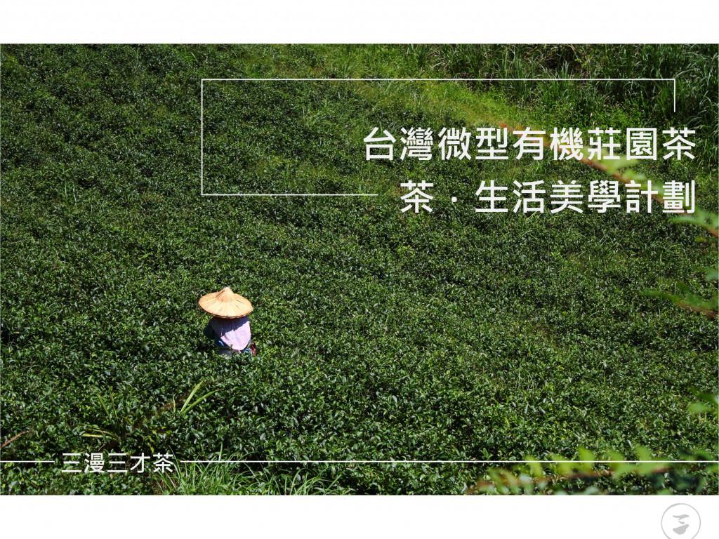 | 三漫三才茶 | 台灣有機微型莊園茶-茶生活美學計劃