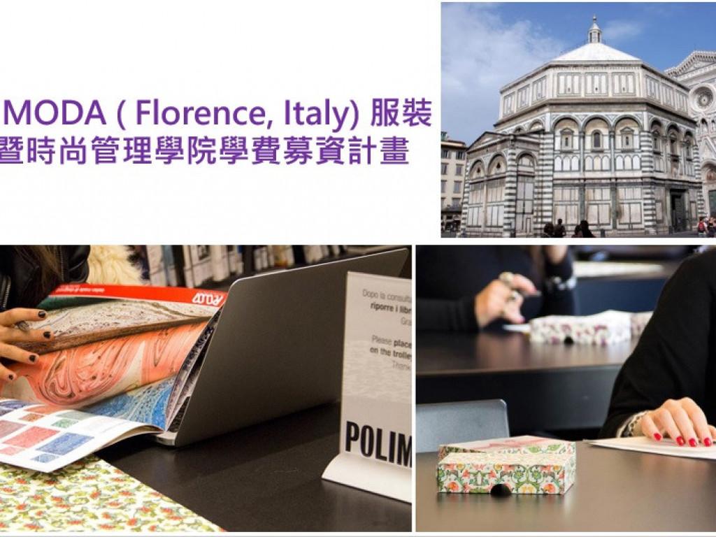 POLIMODA (Italy) 服裝設計暨時尚管理學院學費募資計畫
