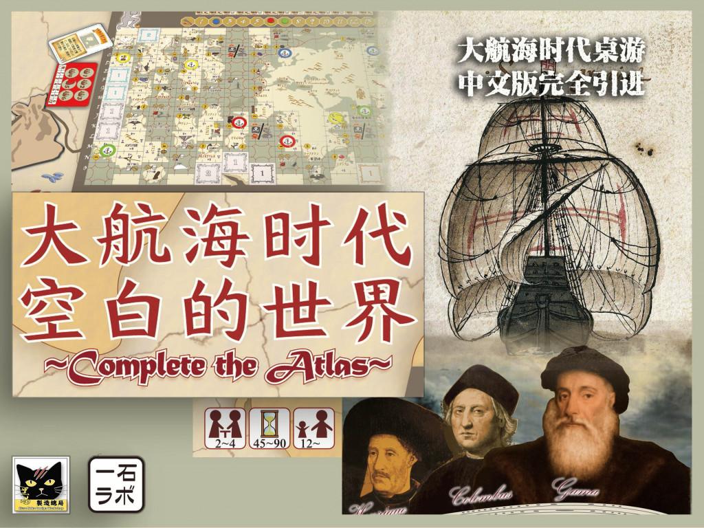[桌遊] 大航海時代-空白的世界