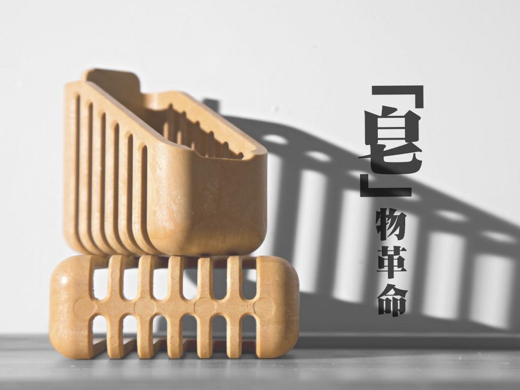 「皂」物革命─Stand & Still 約書亞樹紋直立式肥皂盒