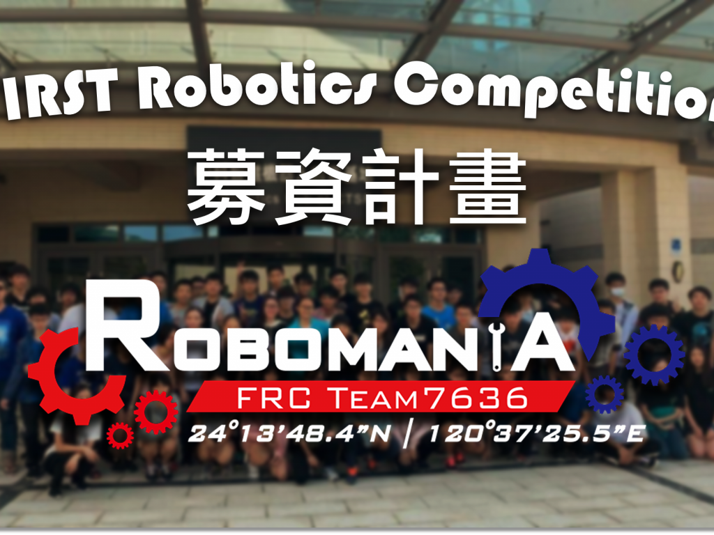 FRC機器人競賽 中科實中募資計畫