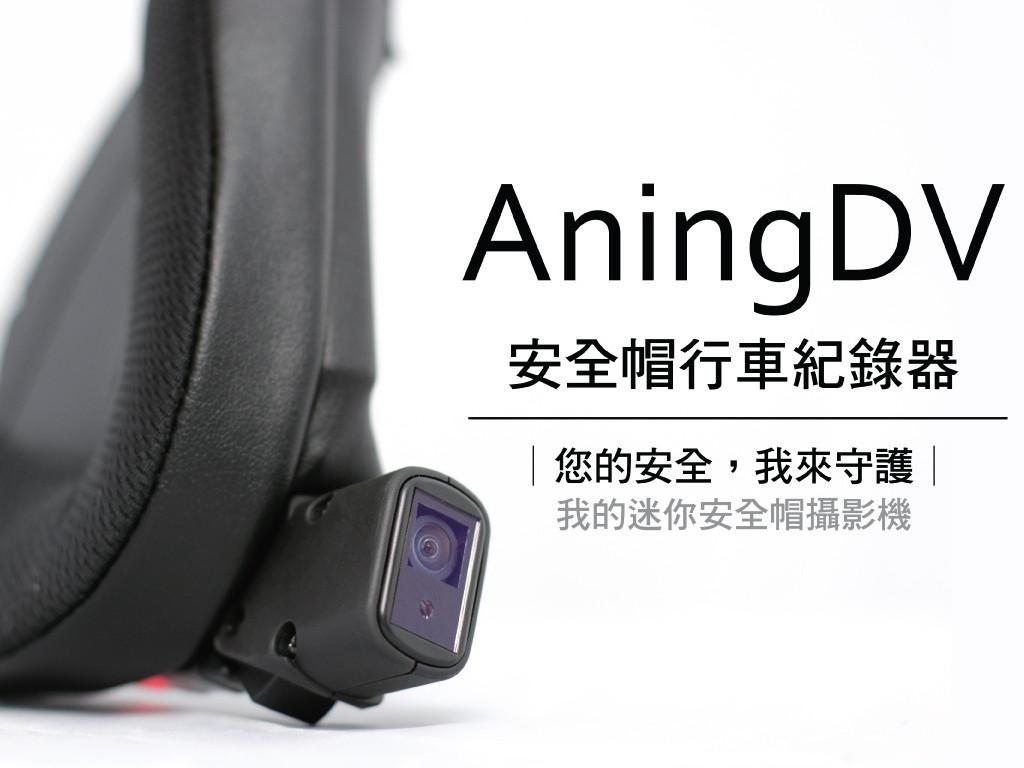 Aning DV 您的安全負責人/行車紀錄器