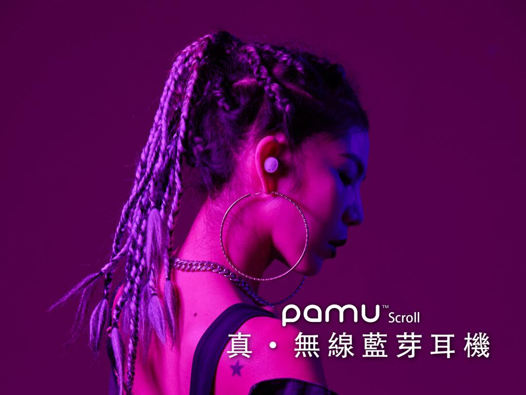 PaMu Scroll 真無線藍芽耳機