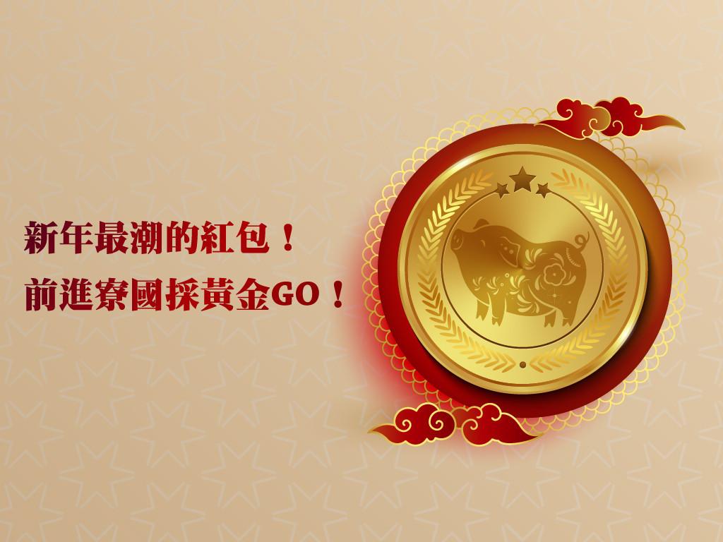 新年最潮的紅包!前進寮國採黃金GO!