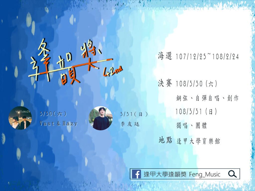 第四十二屆逢甲大學逢韻獎