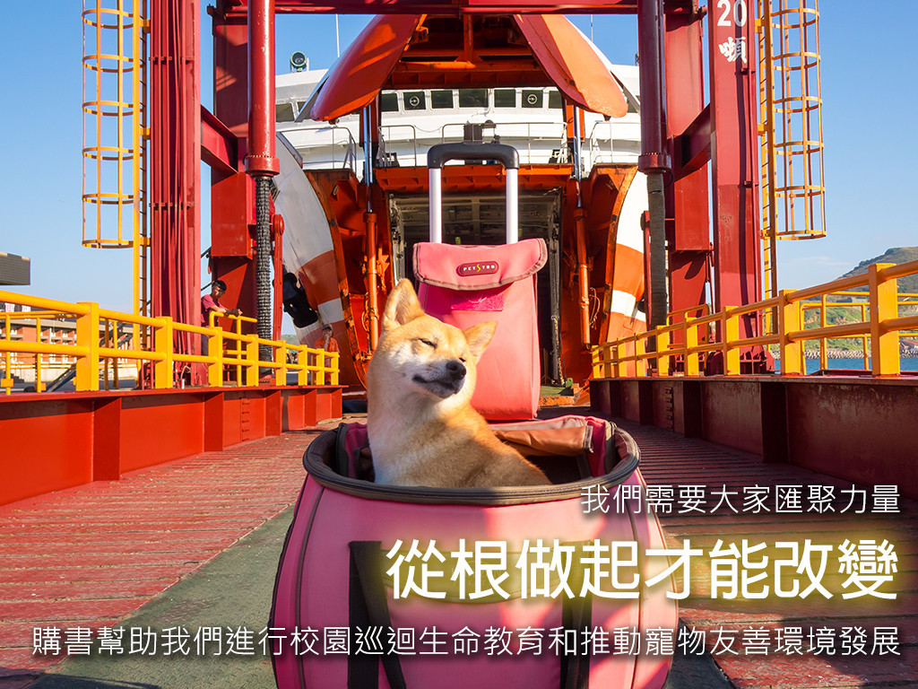 小米遊記:外島篇 / 整合【寵物友善環境搜尋系統】的旅遊寫真書