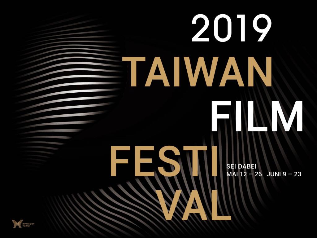 《柏林台灣影展》開啟柏林與台灣的對話