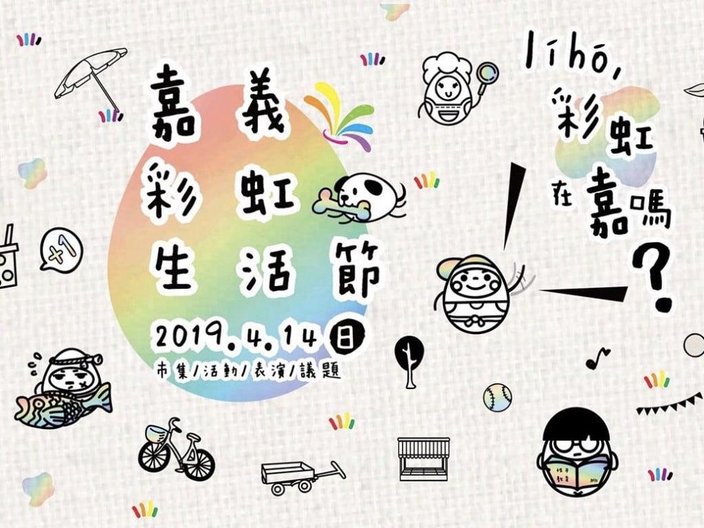 2019嘉義彩虹生活節—「líhó,彩虹在嘉嗎?」
