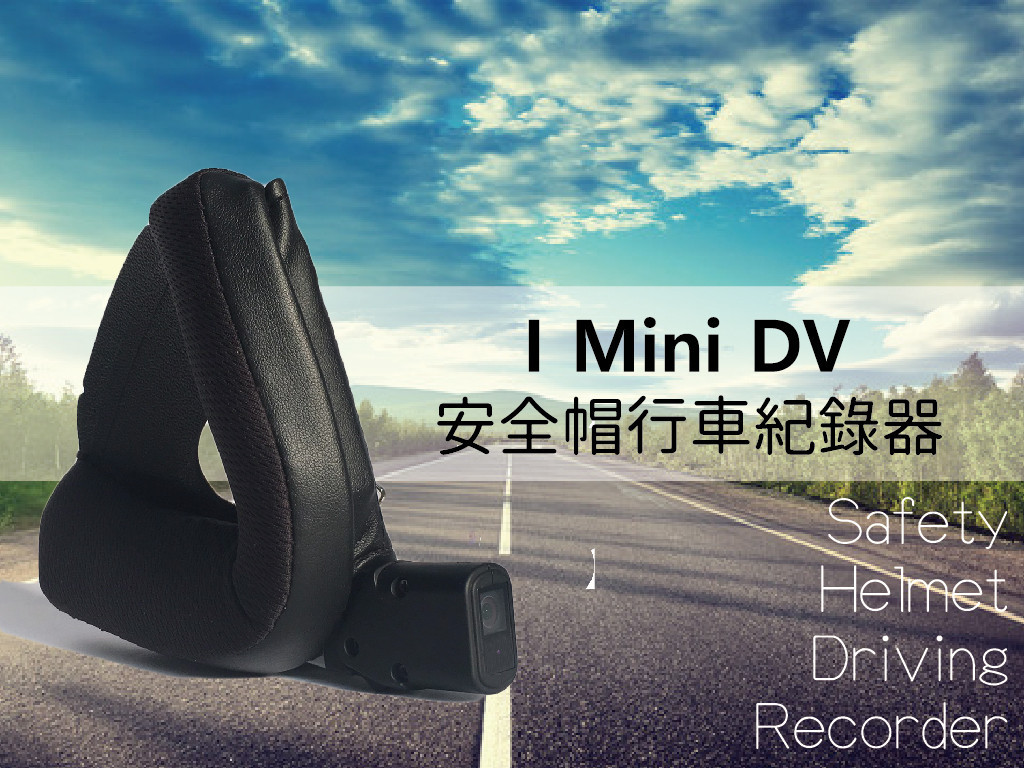 I Mini DV 安全帽內建式行車紀錄器 替您紀錄全世界。