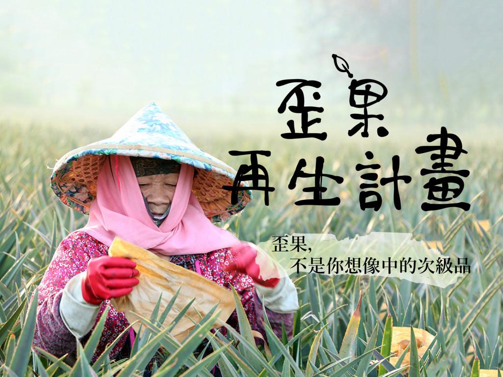 歪果再生計畫|友善農業推廣