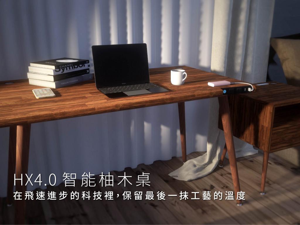 HX4.0智能桌 | 地表最人性的客製傢俱
