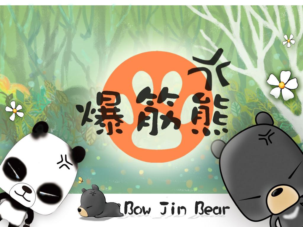 【爆筋熊X麥子庇護工場】會呼吸的機能服&手工皮件