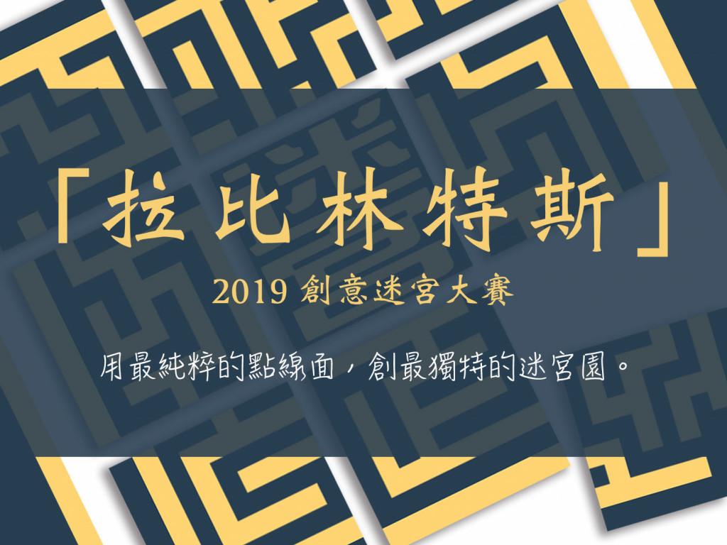 「拉比林特斯」2019 創意迷宮大賽募資計畫