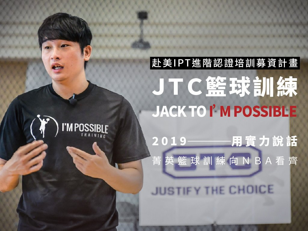 【JTC籃球訓練】台灣首位訓練師赴美IPT進階認證培訓募資計畫