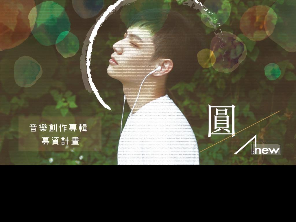 A.new 首張全創作專輯 『圓』 募資計劃