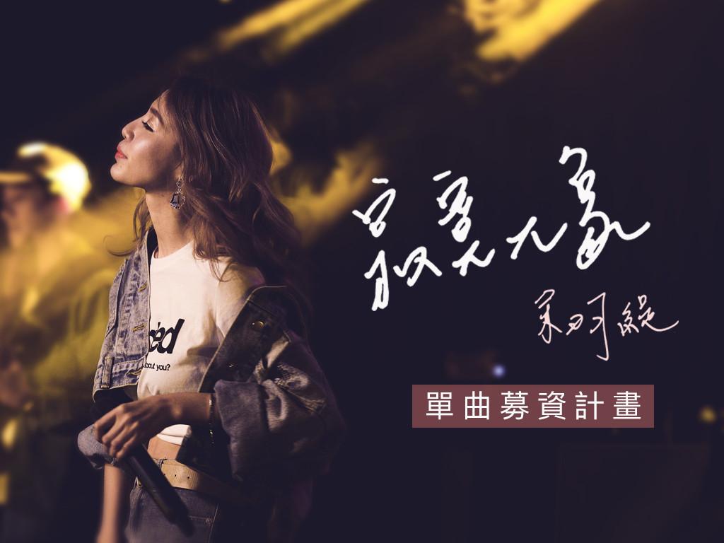余羽緹《寂寞大象》數位單曲募資計畫