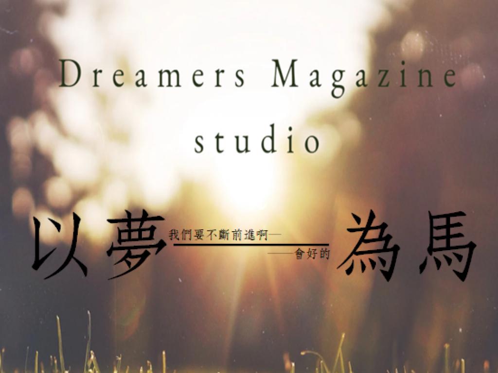 Dreamers Magazine社會雜誌第一期-以夢為馬集資計畫