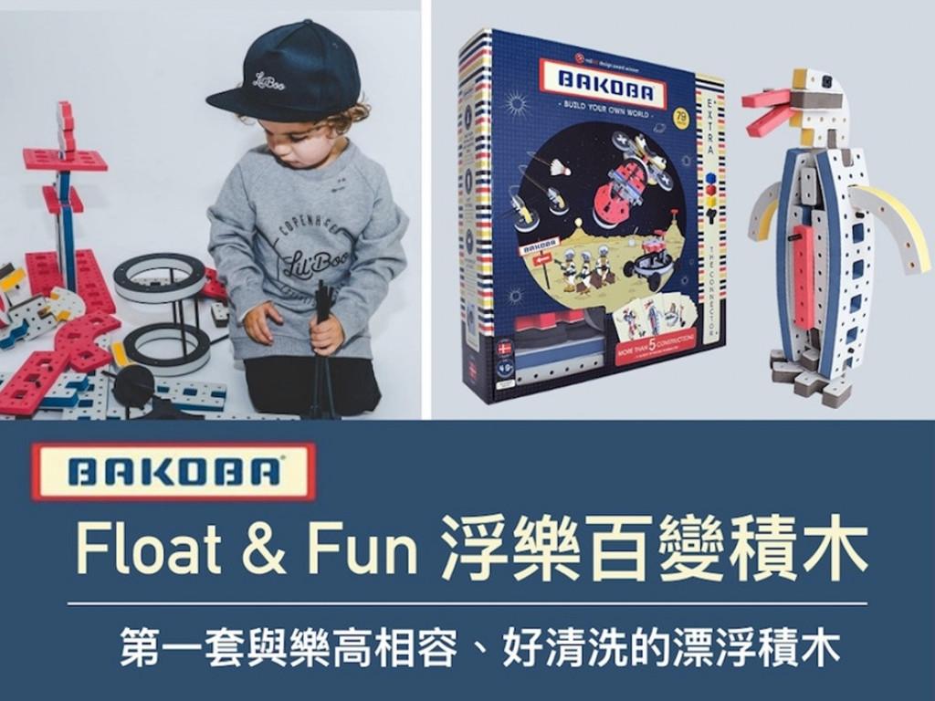 Float & Fun浮樂百變積木
