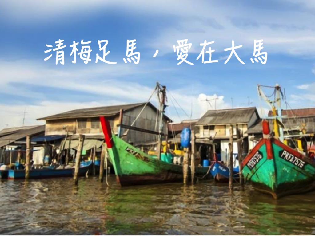 小漁村大夢想|馬來西亞十八丁社區服務計畫