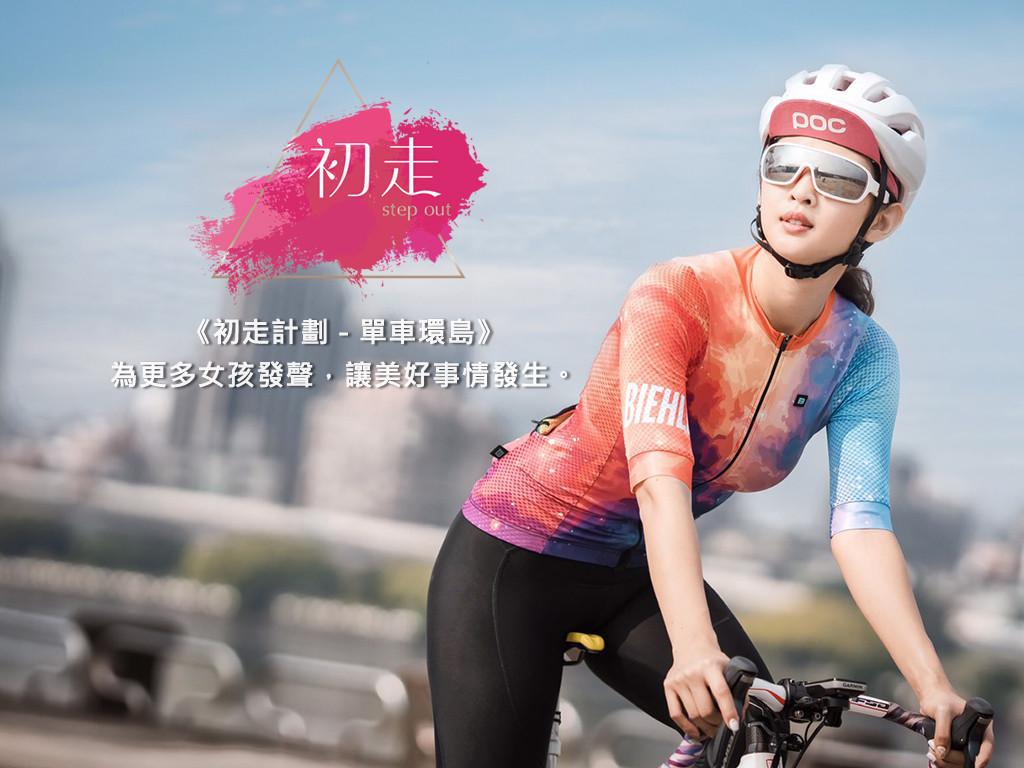 《初走計畫 - 單車環島》為更多女孩發聲,讓美好事情發生