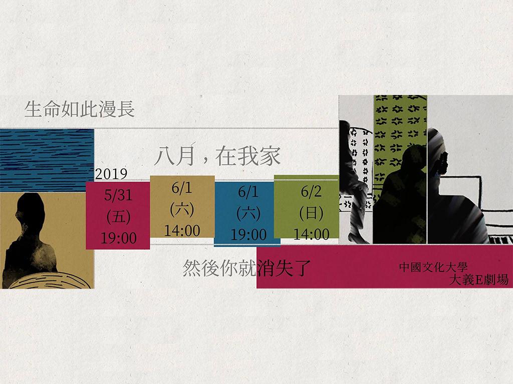 文化大學戲劇學系 第55屆二年級年度公演《八月在我家》
