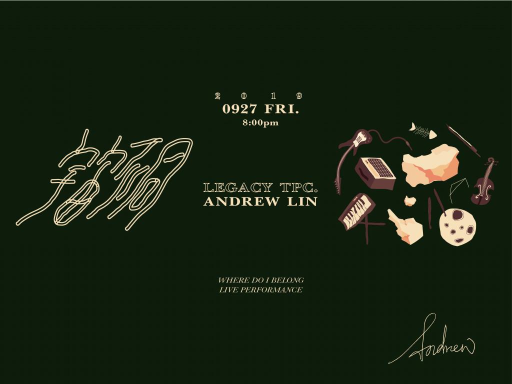Andrew林哲安 《宇宙不同》 演唱會 紀念回饋