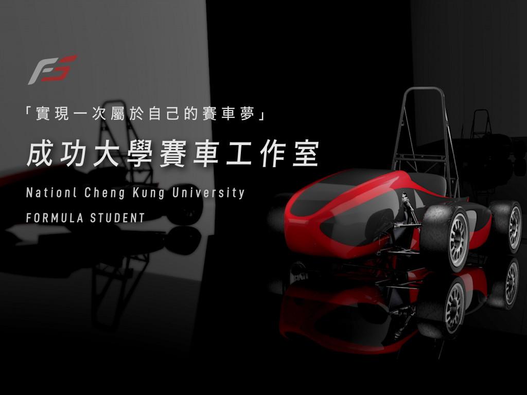 成功大學賽車工作室 出戰日本|⟪新車募資計畫⟫