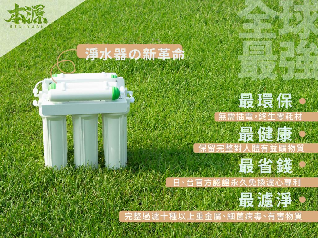 本源-零耗材淨水器