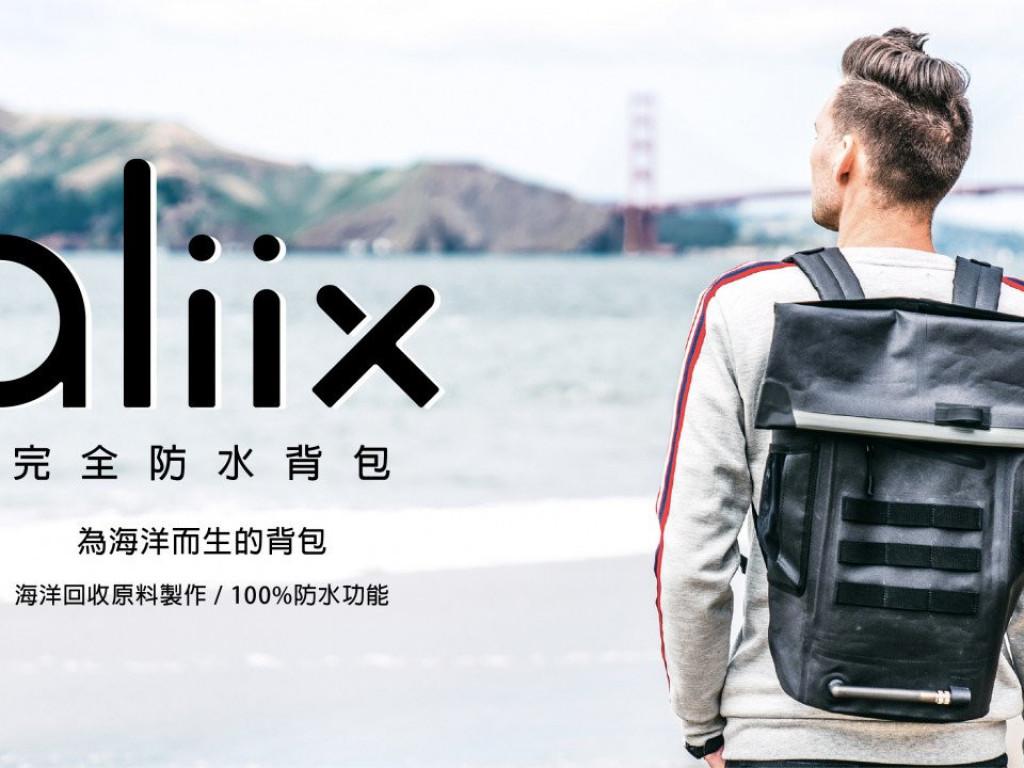 Aliix 海廢防水包 - 海洋廢棄回收 x 完全氣密防水