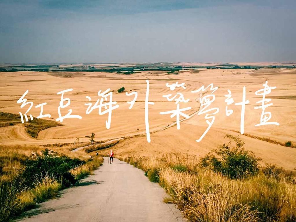 紅豆海外築夢計畫:與小紅豆的朝聖之路
