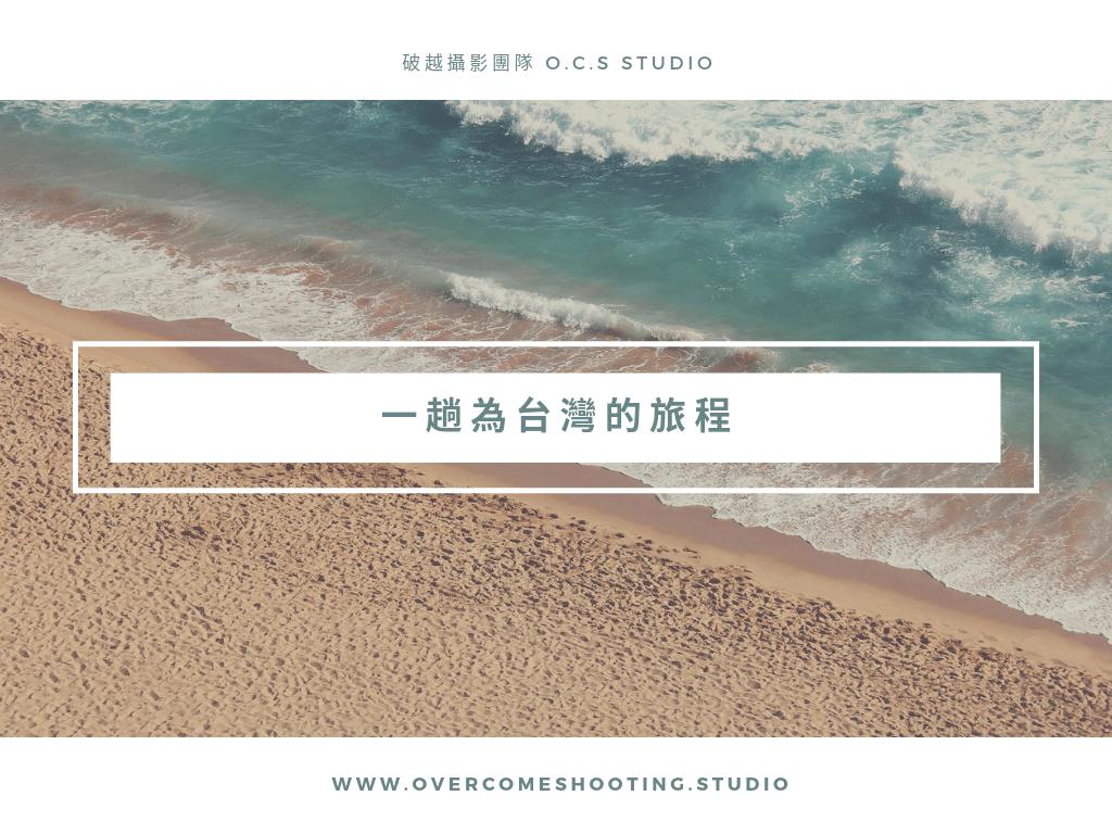一趟為台灣的旅程 - 環島淨灘公益活動