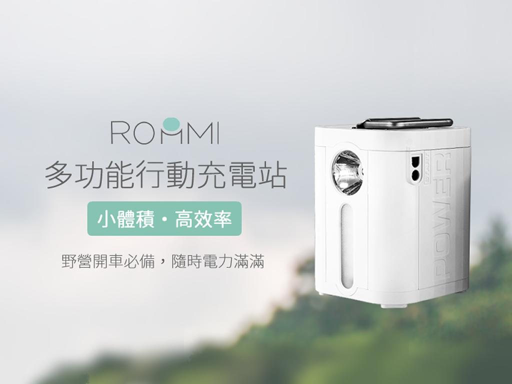 Roommi多功能行動充電站|戶外旅遊充電神器|26800mAh大電量|多個裝置