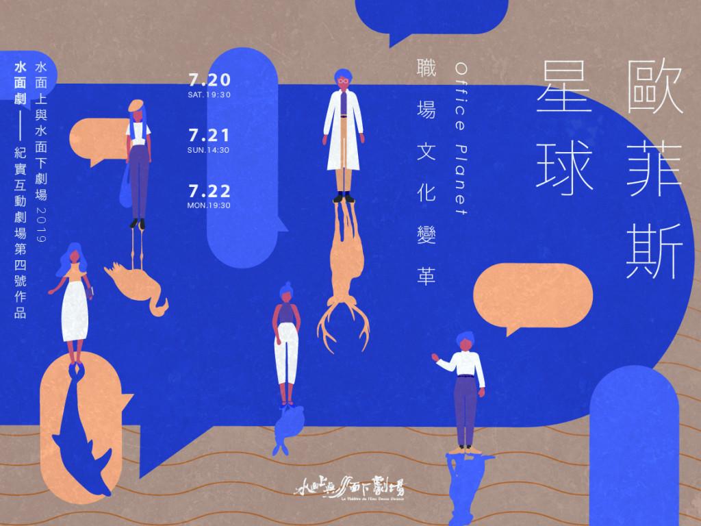 溫柔的社會轉化  水面上與水面下劇場2019年作品《歐菲斯星球》