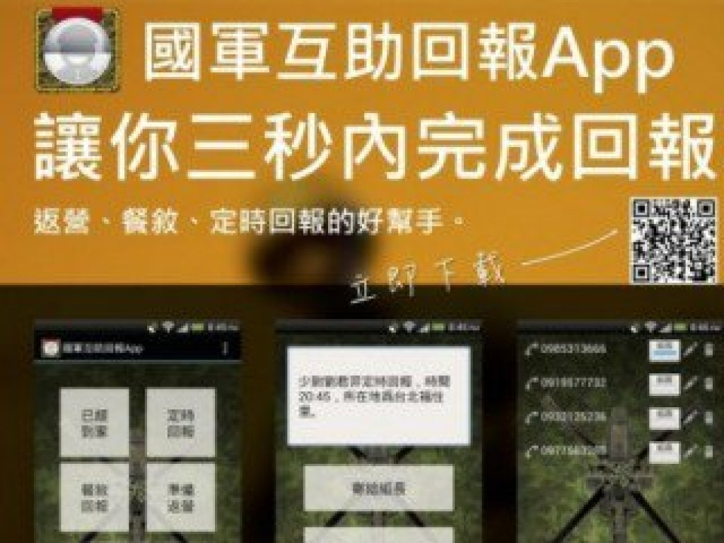 國軍互助回報App for iOS