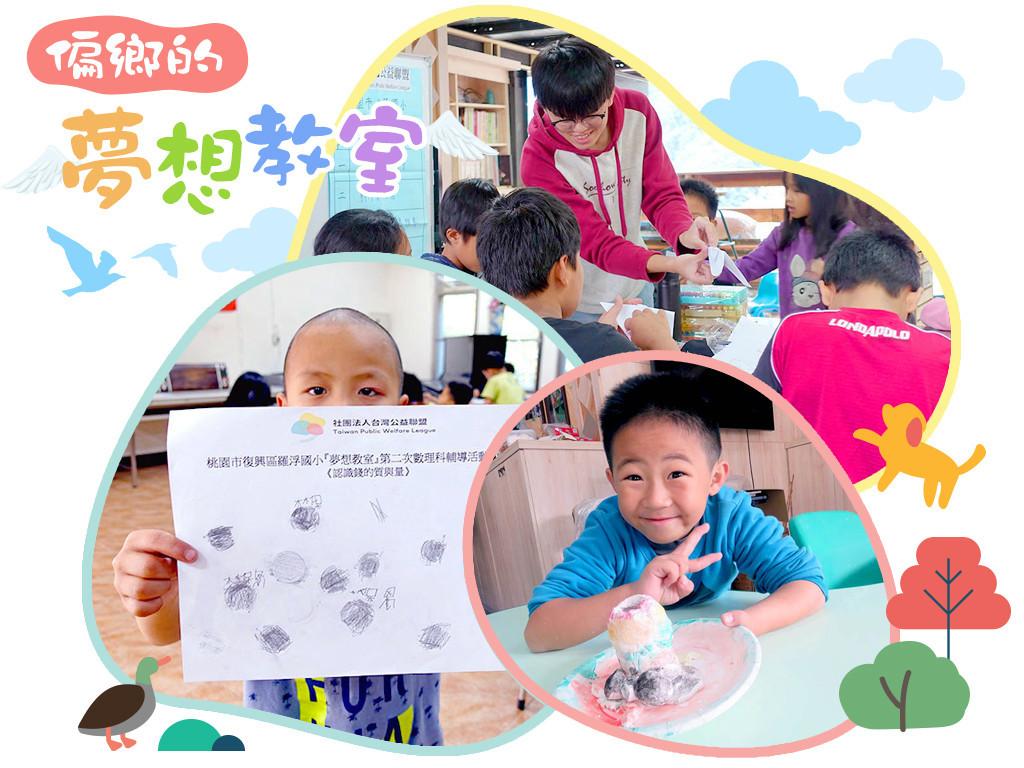 偏鄉的夢想教室|偏鄉學童教育希望工程