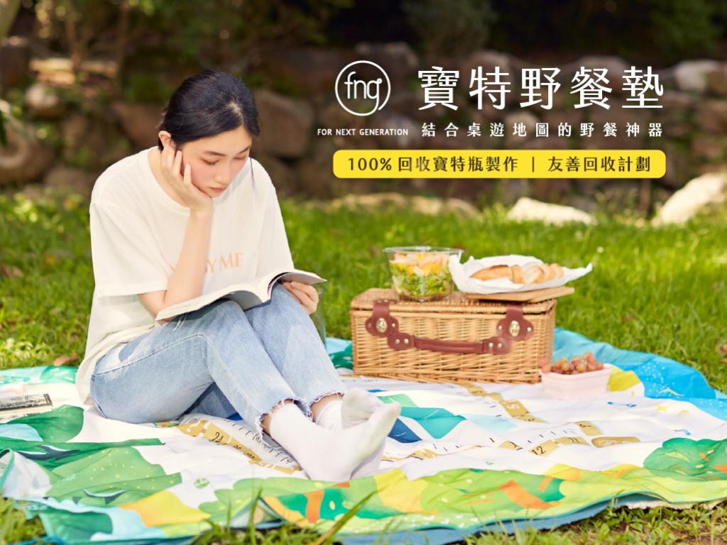 野餐x桌遊|FNG 寶特野餐墊