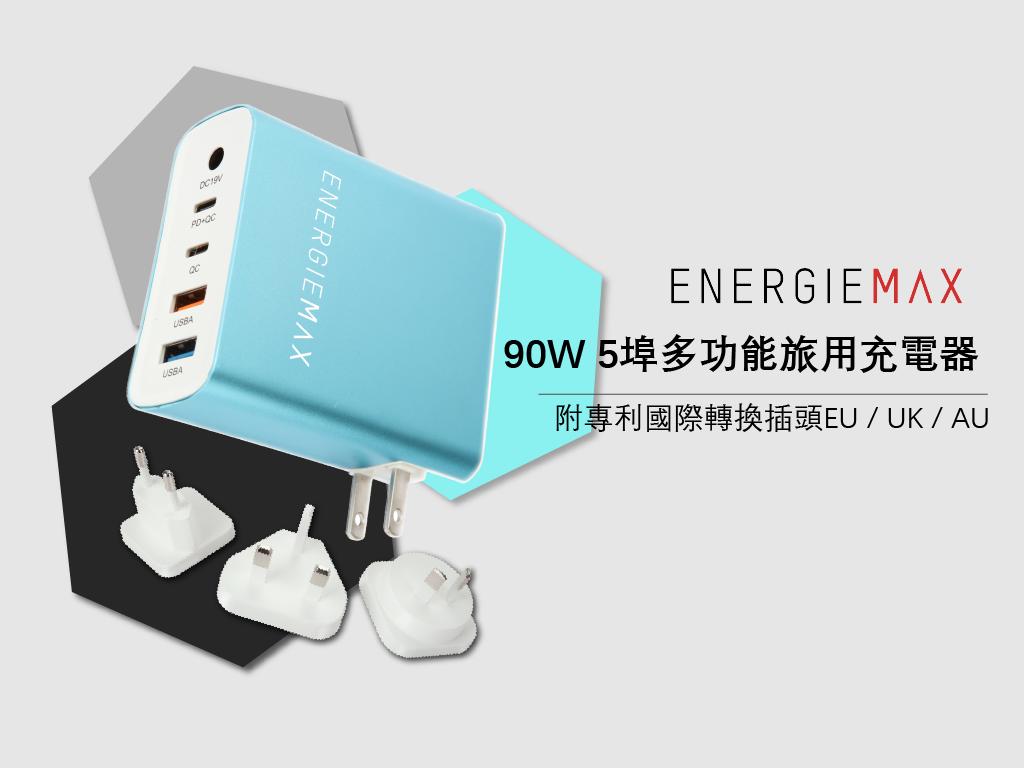 台灣ENERGIEMAX:90W 5埠多功能旅用充電器