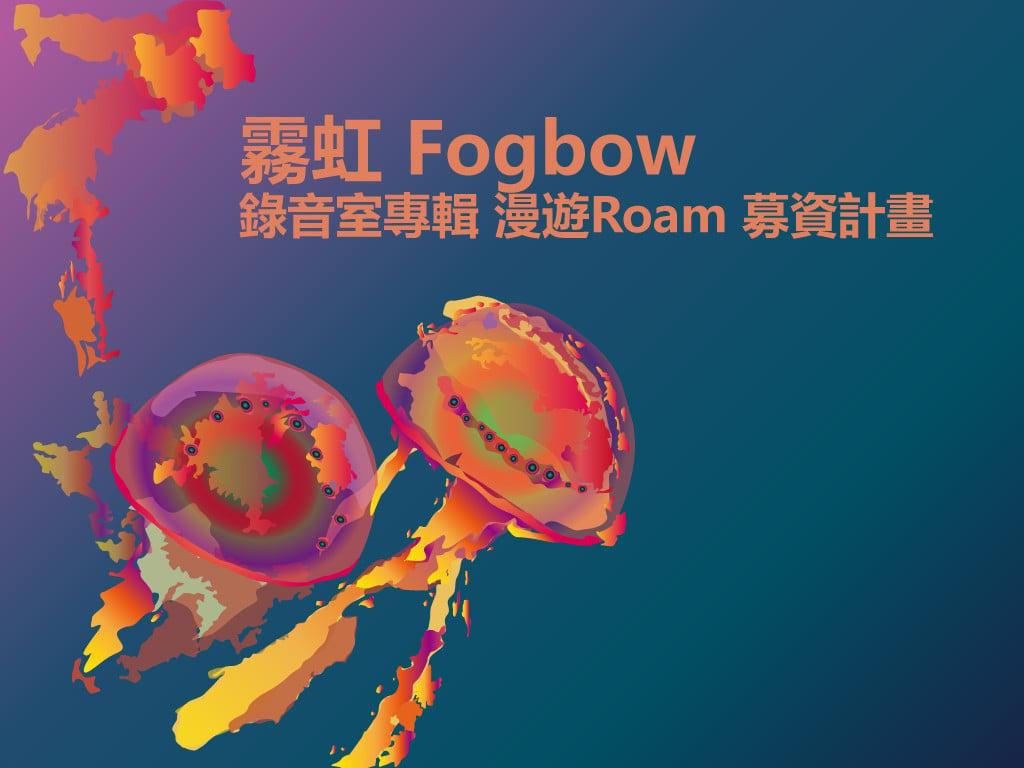 霧虹 Fogbow 錄音室專輯 漫遊Roam募資計畫